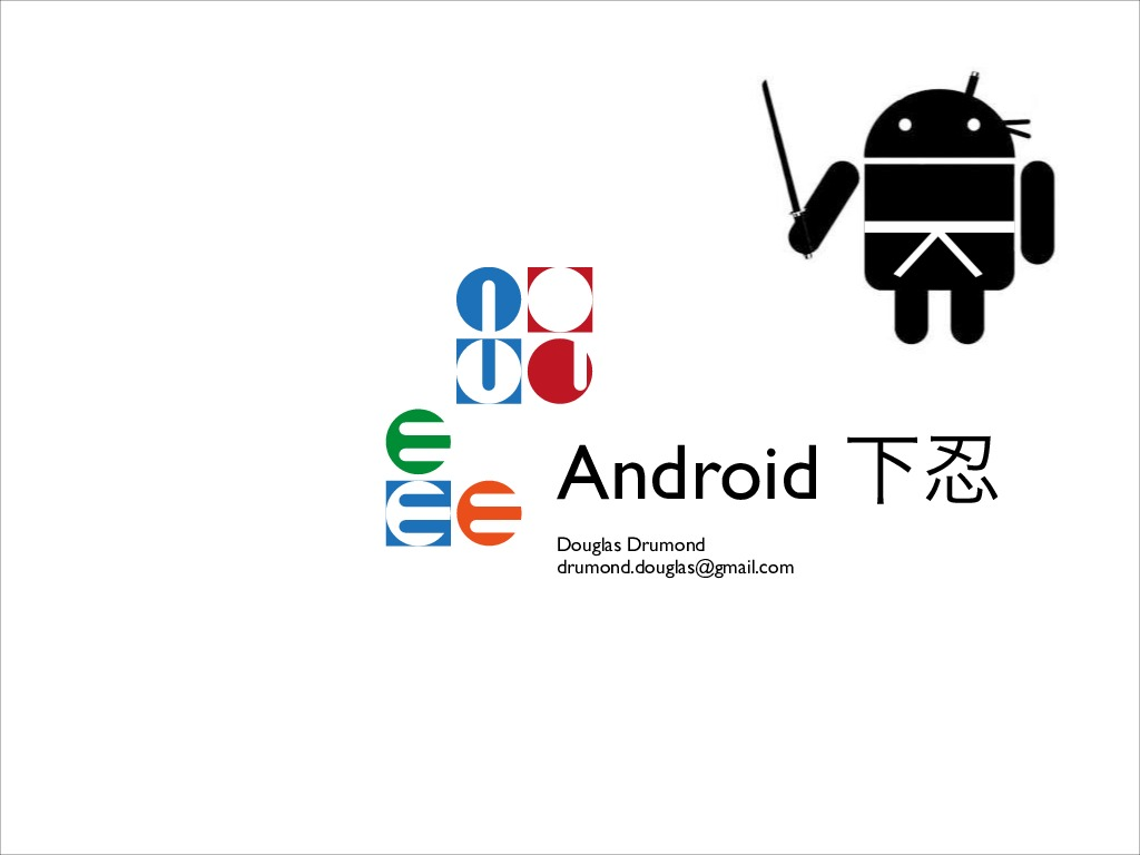 Android 下忍