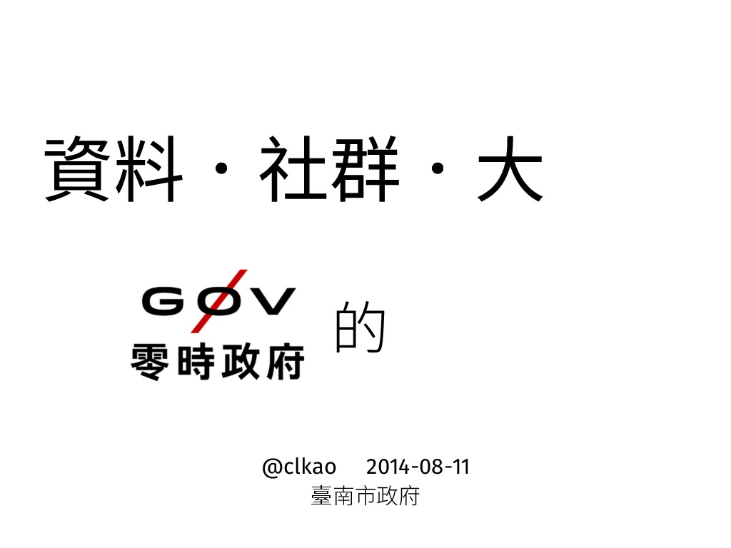 g0v intro @ Tainan City Government