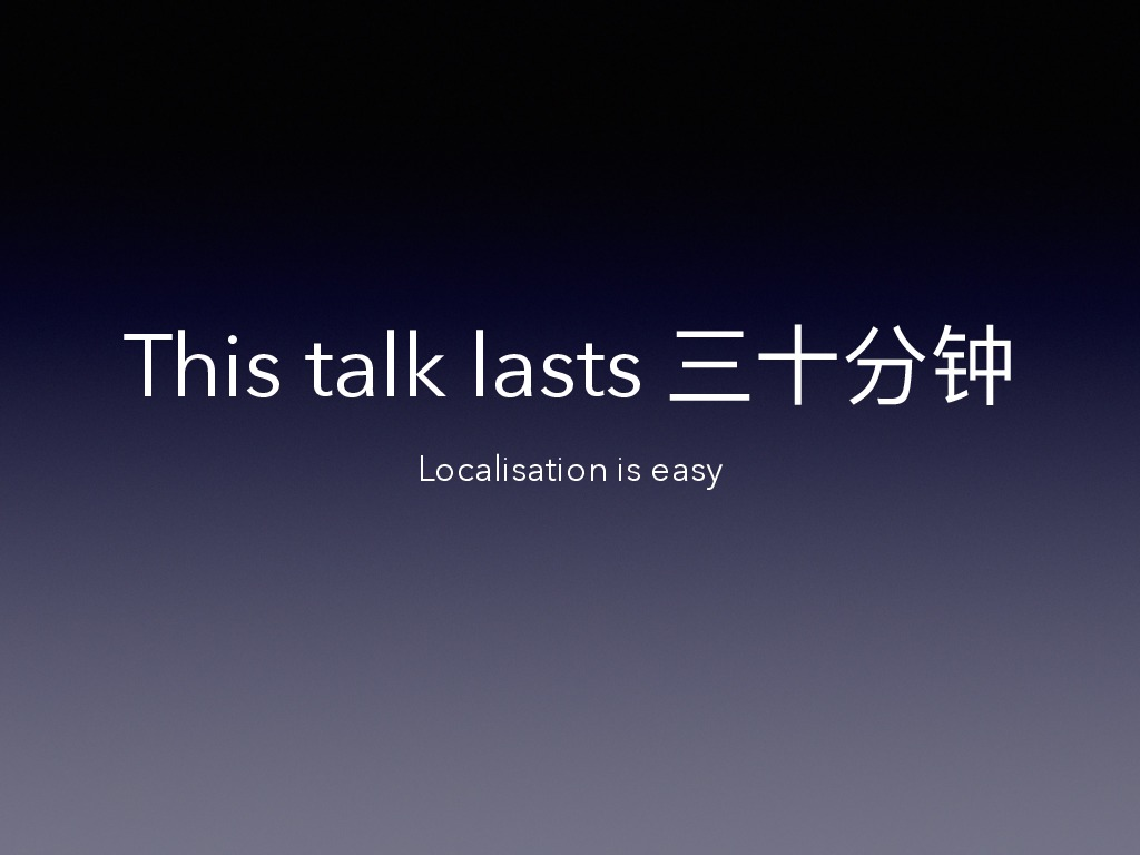 This talk lasts 三十分钟