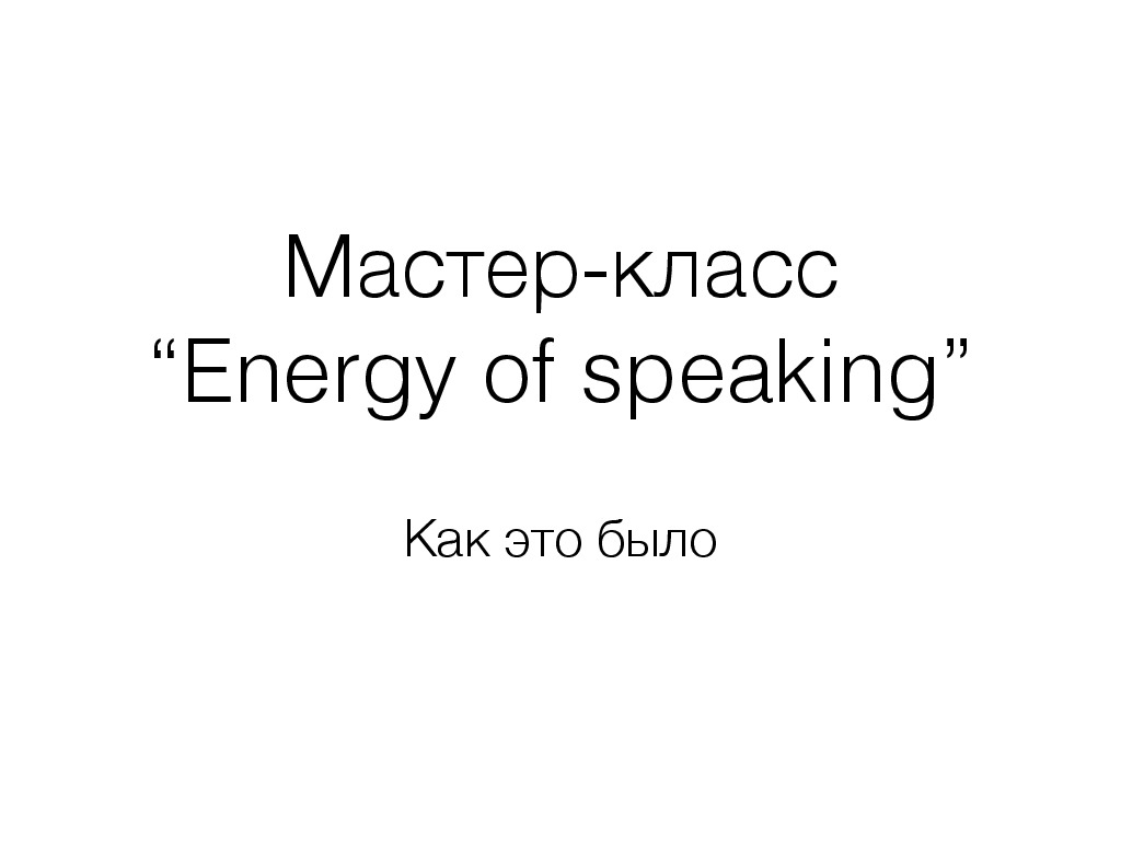 E-PAGES Energy of speaking