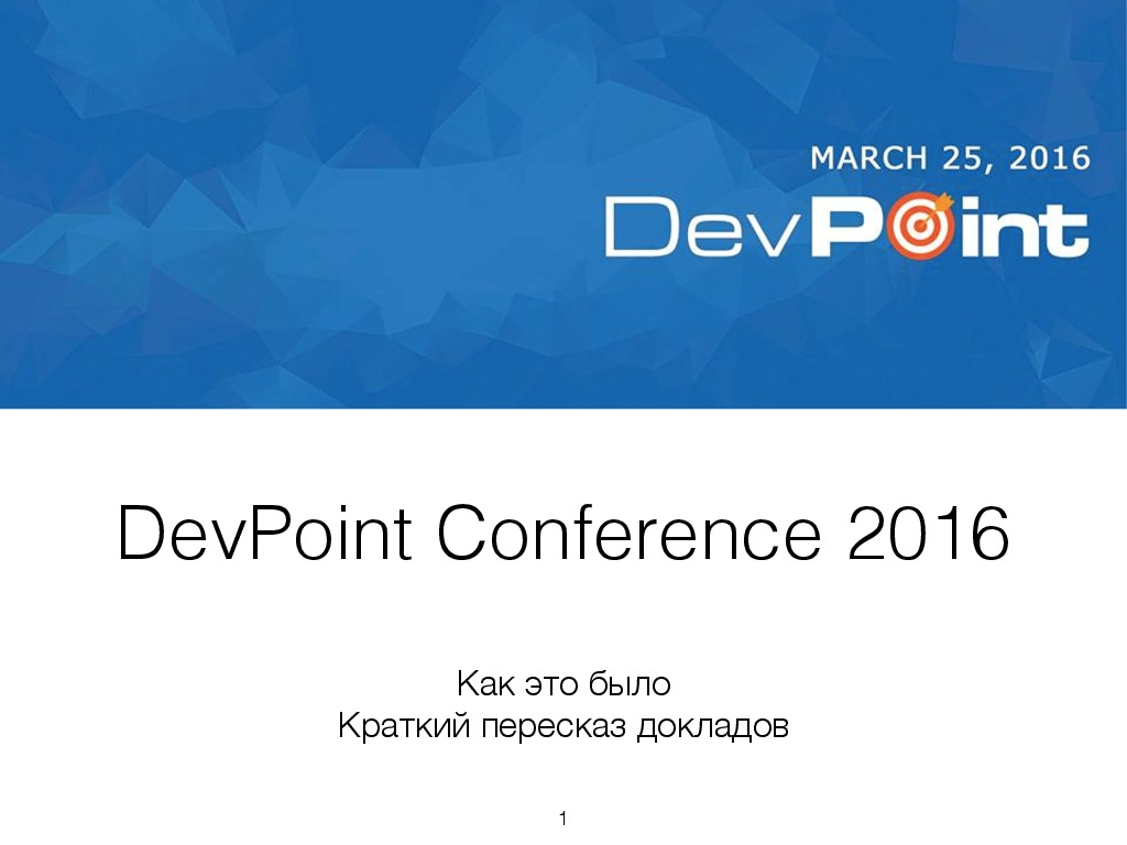 DevPoint Short Review